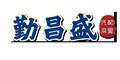 浙江勤昌盛汽车部件有限公司