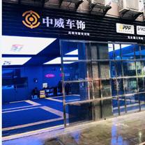 上海中威智投商貿有限公司