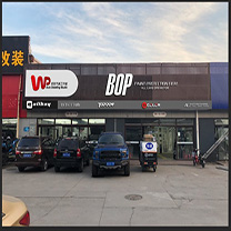北京达世通商贸有限公司